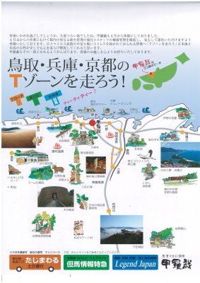 鳥取・兵庫・京都のTゾーンを走ろう