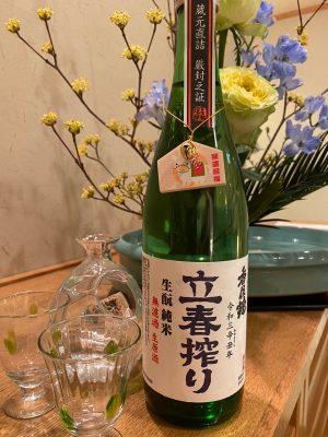 立春の祝い酒~生酛つくりの純米酒