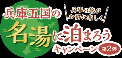 3月1日から再開しました。お一人2000円のお買物券をGET!